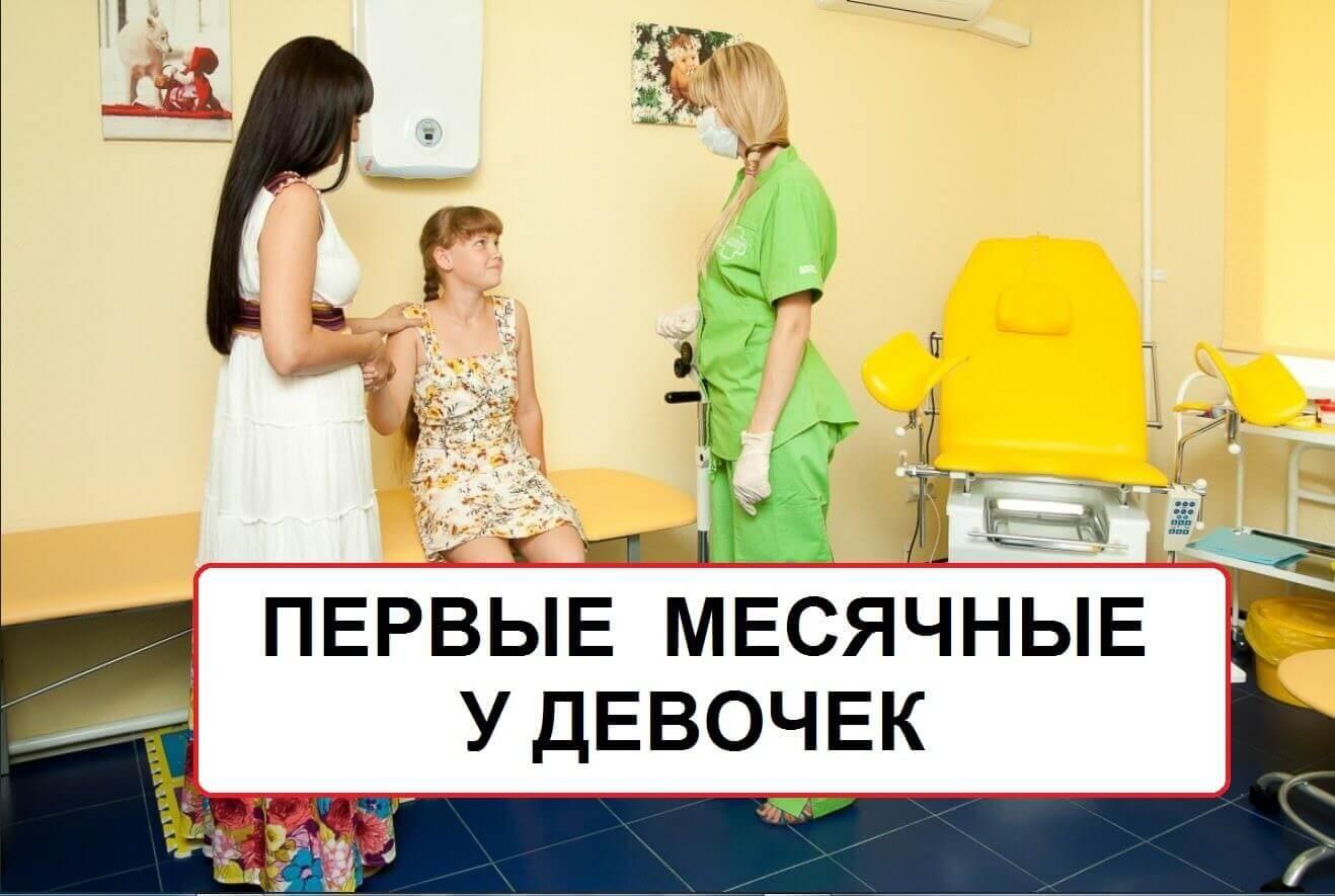 Фото:Первые месячные у девочек